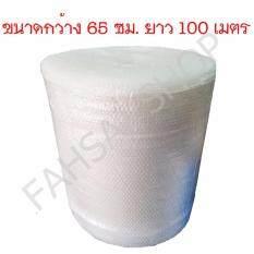 ราคา บับเบิ้ลกันกระแทก พลาสติกกันกระแทก พลาสติกห่อหุ้มของ แอร์บับเบิ้ล Air Bubble ขนาด 65 ซม ความยาว 100 เมตร ใหม่ ถูก