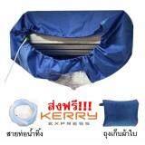 ราคา ผ้าใบล้างแอร์ Air Conditioning Cleaning Cover Size L สีน้ำเงิน Unbranded Generic