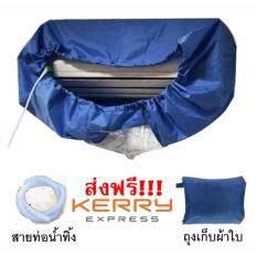 ขาย ผ้าใบล้างแอร์ Air Conditioning Cleaning Cover Size L สีน้ำเงิน ไทย ถูก
