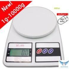 ขาย ซื้อ ออนไลน์ Alithai Electronic Kitchen Scale Max 10 Kg รุ่น Sf 400เครื่องชั่งน้ำหนักดิจิตอล สีขาว