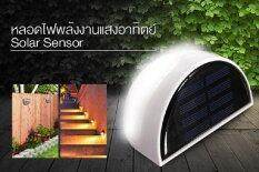 ราคา All U Like หลอดไฟSolar Sensor White ถูก