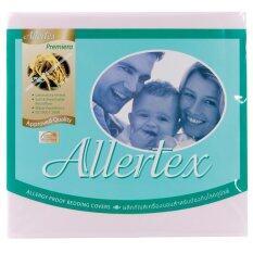 Allertex ปลอกหมอนกันไรฝุ่น 20X30 นิ้ว สีชมพู ใหม่ล่าสุด