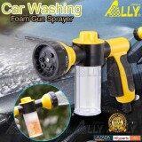 ซื้อ Ally ปืนฉีดน้ำ ปืนอัดฉีดน้ำเป็นโฟม ปืนอัดฉีดน้ำล้างรถ ปรับรูปแบบการฉีดน้ำได้ 7 ระดับ Foam Nozzle สีเหลือง จำนวน 1 ชุด ใหม่ล่าสุด