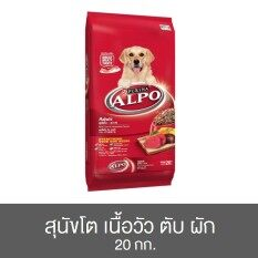 Alpo Adult Beef Liver And Vegetable อัลโป สุนัขโต รสเนื้อ ตับและผัก20 Kg..