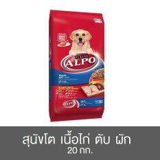 Alpo Adult Chicken Liver And Vegetable อัลโป สุนัขโต รสไก่ตับและผัก 20 Kg.     .