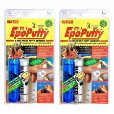 โปรโมชั่น Alteco Epoxy Putty A B อีพ๊อกซี่ กาวมหาอุด กาวดินน้ำมัน กาวหมากฝรั่ง Altego 2 แพค Alteco ใหม่ล่าสุด