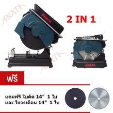 Anata 2 In 1 เครื่องตัด แท่นตัดไฟเบอร์ เลื่อยวงเดือน ในตัวเดียว 14 นิ้ว 2200 วัตต์ สีน้ำเงิน เป็นต้นฉบับ