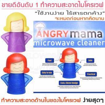 Angry Mama ที่ทำความสะอาดไมโครเวฟ ไมโครเวฟ ที่ล้างไมโครเวฟ ขจัดคราบไมโครเวฟ ถูกที่สุดหมดอย่างรวดเร็ว by ab99 (คละสี สีที่มี) 1 ชิ้น-