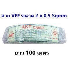 ราคา Ant สายไฟอ่อน Vff 2 5 Sqmm มี มอก 1 ขด 100 เมตร