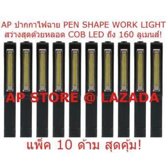 APs ปากกาไฟฉาย PEN SHAPE WORK LIGHT (สีดำ) แพ็ค 10 ด้าม สุดคุ้ม