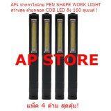 ซื้อ Aps ปากกาไฟฉาย Pen Shape Work Light สีดำ แพ็ค 4 ด้าม สุดคุ้ม ถูก แอลจีเรีย