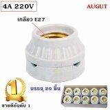ขาย Augut ยกกล่อง 20 ชิ้น ถูกกว่า ขั้วแป้น กระเบื้อง 2 ตอน รุ่น F 501 60W 220V เกลียว E27 ราคาส่ง Augut ผู้ค้าส่ง