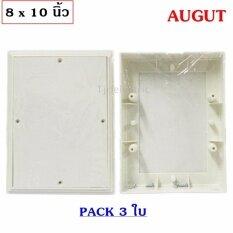 โปรโมชั่น Augut แพ็ค 3 ใบ แผงพลาสติก ขนาด 8 10 1 5 นิ้ว กันน้ำ สำหรับประกอบวงจรไฟฟ้า พร้อมอุปกรณ์ยึดผนัง