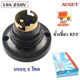 ราคา Augut ยกกล่อง 2 โหล ถูกกว่า ขั้วแป้น ขั้วเขี้ยว B22 สีดำ 10A 250V ที่สุด
