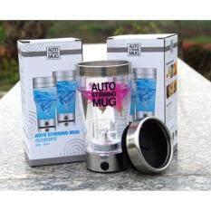 ขาย ซื้อ แก้วชงอัตโนมัติ แก้วชงเครื่องดื่ม Auto Stirring Mug