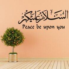 ราคา Aya เช่น Salamu Alaikum มุสลิมตกแต่งบ้านสติ๊กเกอร์รูปลอกศิลปะไวนิล 135 55 เซนติเมตรสีดำ ใหม่ล่าสุด