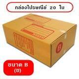 ขาย กล่องไปรษณีย์ กล่องพัสดุ ลูกฝูก ฝาชน ขนาด B 20 ใบ Box ผู้ค้าส่ง