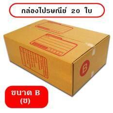 ขาย กล่องไปรษณีย์ กล่องพัสดุ ลูกฝูก ฝาชน ขนาด B 20 ใบ