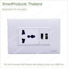ขาย B Link Universal Socket With Safety Shutter And Usb Port ปลั๊กไฟ Usbปลั๊ก B Link เป็นต้นฉบับ
