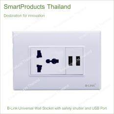 B Link Universal Socket With Safety Shutter And Usb Port ปลั๊กไฟ Usbปลั๊ก กรุงเทพมหานคร