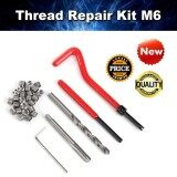 ส่วนลด Baban 30Pc Metric Thread Repair Insert Kit M6 Helicoil Set Tool High Speed Steel Intl