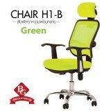 ราคา B G โฮมออฟฟิศ เก้าอี้สำนักงาน Green C ใน กรุงเทพมหานคร
