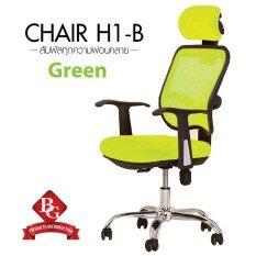 ซื้อ B G โฮมออฟฟิศ เก้าอี้สำนักงาน Green C ถูก ใน กรุงเทพมหานคร