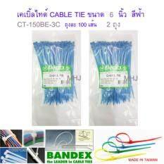 ราคา Bandex Cable Tie เคเบิ้ลไทร์ สายรัดสายไฟ สายรัด เส้นรัด หนวดกุ้ง ขนาดยาว 6 นิ้ว สีฟ้า จำนวน 2 ถุง ถุงละ 100 เส้น Ct 150ฺbe 3C 150Mmx3 6Mm งานไต้หวันไม่ใช่งานจีน ใหม่