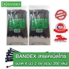 ซื้อ Bandex Cable Tie Ct 150B 3C เคเบิ้ลไทร์ สีดำ ขนาด 6 นิ้ว 2 Pack 100 Pack ถูก กรุงเทพมหานคร