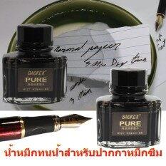 ส่วนลด Baoke Ms 217 Carbon Black Water Proof Ink 2 Bottles Baoke ใน กรุงเทพมหานคร