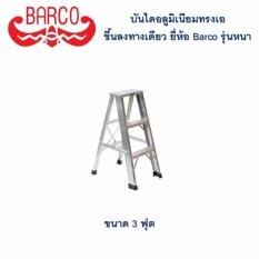 ซื้อ Barco บันไดอลูมิเนียมทรงเอ ขึ้นลงทางเดียว แบบหนา ขนาด 3 ขั้น 3 ฟุต ถูก