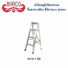 Barco บันไดอลูมิเนียมทรงเอ ขึ้นลงทางเดียว แบบหนา ขนาด 4 ขั้น 4 ฟุต Barco ถูก ใน กรุงเทพมหานคร