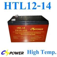 ขาย Battery 12V 14Ah แบตเตอรี่เจล ทนร้อน อายุยืน Gel Long Life Deep Cycle รุ่น Htl12 14 ใหม่