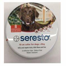 ขาย ซื้อ Bayer Seresto ปลอกคอกำจัดเห็บ สุนัข น้ำหนัก 8Kgขึ้นไป ความยาว 70ซม 6 Units