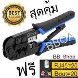 ราคา Bb Shop 2 In 1คีมเข้าหัวสาย Lan Rj45 สายโทรศัพท์ Rj11 รุ่น568R ด้ามดำแถบสีฟ้า ฟรีrj45 Boot 20ตัว ใหม่