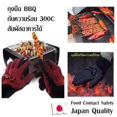ถุงมือกันความร้อน Bbq Glove.