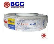 ขาย Bcc สายไฟ Vaf 2 1 5 100M 1ม้วน ใน กรุงเทพมหานคร