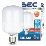 ซื้อ Bec Beam หลอดไฟ Led 20W แสงวอร์มไวท์ ใหม่ล่าสุด