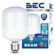 ราคา Bec Beam หลอดไฟ Led 20W แสงเดย์ไลท์