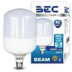 ราคา Bec Beam หลอดไฟ Led 40W แสงเดย์ไลท์ Bec
