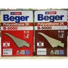 Begerยูรีเทน ชุด2ส่วน B-5000 2k สีทาพื้นไม้ภายนอกชนิดเงา ฟิล์มแก้วสวยโชว์ลายไม้ชัดเจนให้ความเงางามสูงสำหรับเฟอร์นิเจอร์และปาร์เก้ สูตรแห้งเร็ว4เท่า(ชุดเล็ก 2ลิตร).