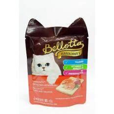 ซื้อ Bellotta อาหารเปียกแมว ชนิดซอง รสปลาทูน่าและแซลมอน 85G 12 Units สมุทรปราการ