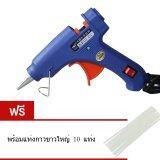 Best Art Craft Office Repair Tool 20W Electric Heating Hot Melt Glue Gun Sticks Trigger ปืนยิงกาวร้อน ปืนกาวแท่ง Blue พร้อมแท่งกาวขาวใหญ่ 10 แท่ง เป็นต้นฉบับ