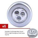 ราคา Best Portable 3 Led Bright Mini Touch ไฟฉาย Light Emergency Push Stick Touch Lamp โคมไฟ Silver ซื้อ 1 แถม 1 ที่สุด