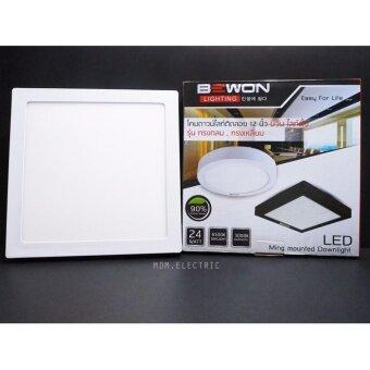 Bewon โคมดาวไลท์ LED หลอดไฟแอลอีดี LED แบบติดลอย สี่เหลี่ยม 12\ พร้อมชุดอุปกรณ์สำเร็จ ขนาด 24w แสงเดย์ไลท์