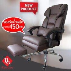 โปรโมชั่น Bg Furniture Office Chair เก้าอี้ออฟฟิศ เก้าอี้นั่งทำงาน เก้าอี้ผู้บริหาร Brown รุ่น S1 Bg