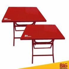ขาย Bh โต๊ะพับหน้าเหล็กอย่างดี 1แพคX2ตัว ขนาด75X75 Cm สีแดง ใหม่