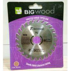 ซื้อ Bigwood ใบเลื่อยวงเดือนตัดไม้ 4 24ฟัน ใบเลื่อยตัดไม้คุณภาพสูง ของแท้ Unbranded Generic