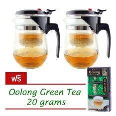 ซื้อ Binshangya กาน้ำชาพร้อมไส้กรอง 500 Ml 2ใบ แถม ชาเขียวอูหลง 20 กรัม ถูก ใน กรุงเทพมหานคร