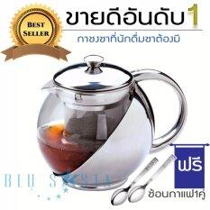 ราคา กาชงชา กาน้ำชา กาแก้วชาBlusasta ปริมาตร 500 มล ฟรีช้อนกาแฟ1คู่ ใหม่ล่าสุด